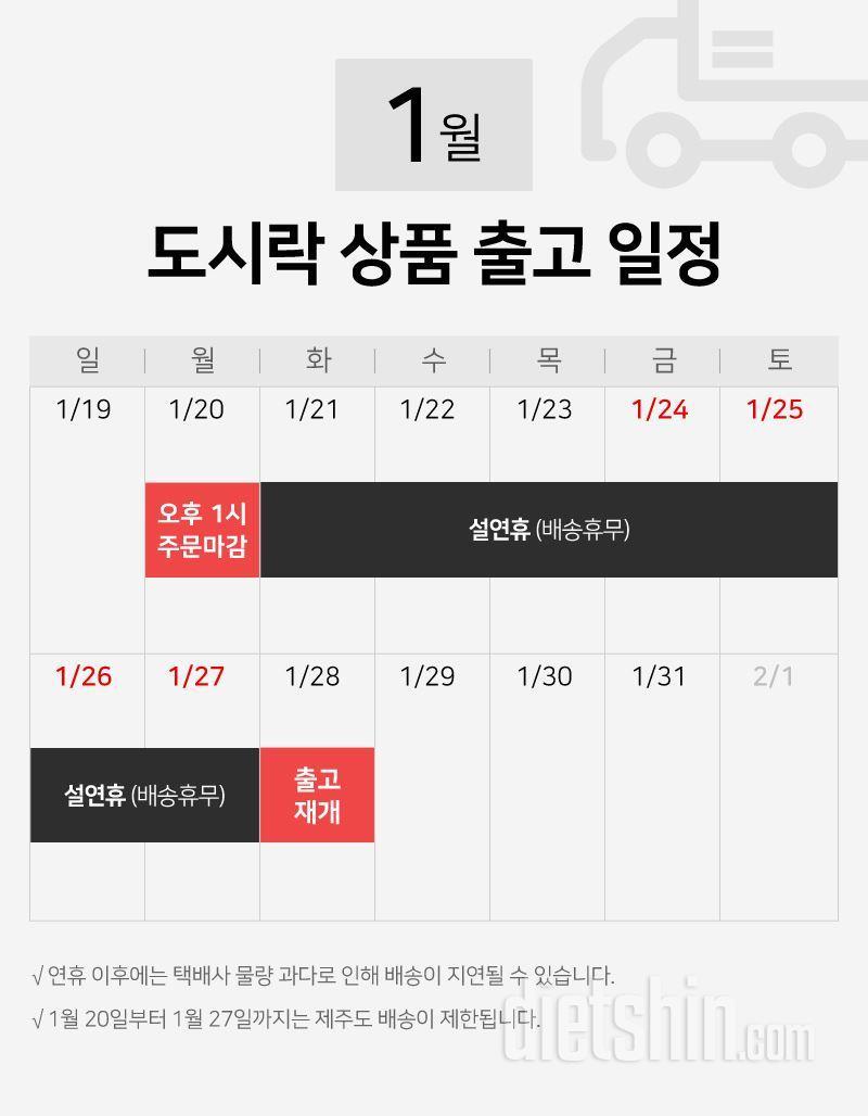 (공지)다신샵 1월 연휴 배송안내