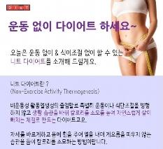 운동, 식이조절 없이 다이어트 하세요.