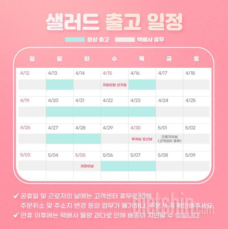 (공지)다신샵 4~5월 연휴 배송안내