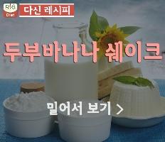 [다신 레시피] 두부바나나 쉐이크
