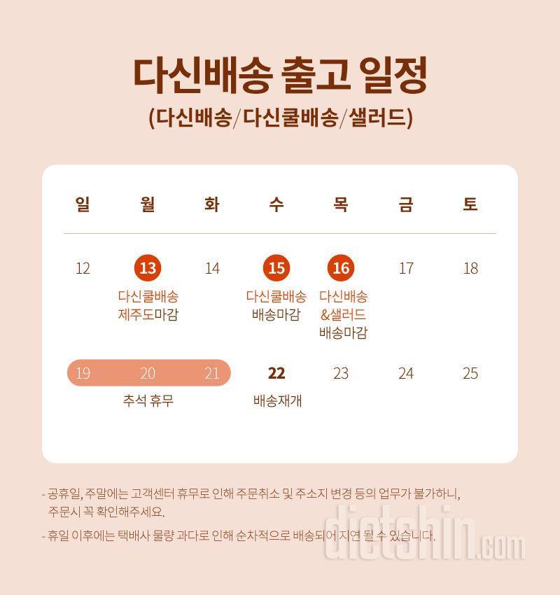9월 추석연휴 배송일정 및 고객센터 업무 안내
