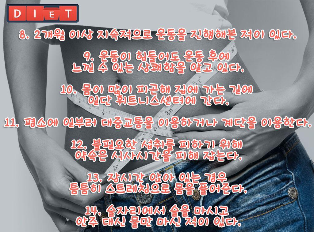 다이어트 의지 자가진단 테스트