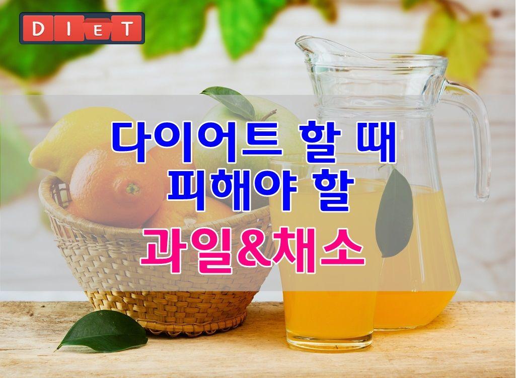 다이어트 할 때 피해야 할 과일&채소