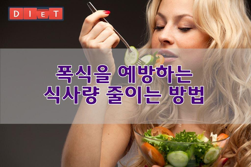 폭식을 예방하는 식사량 줄이는 방법