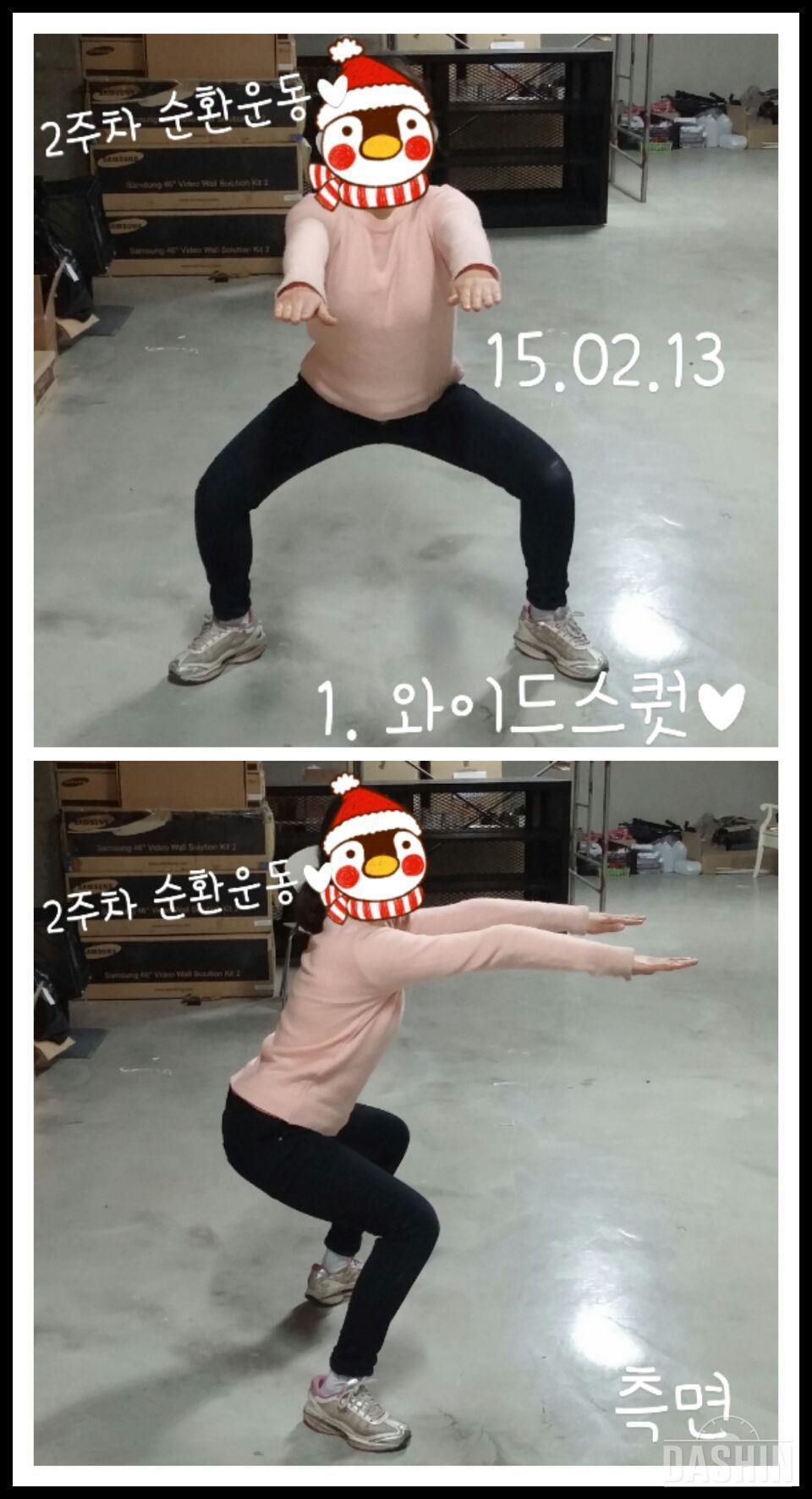 <다신2기> 13일차♥