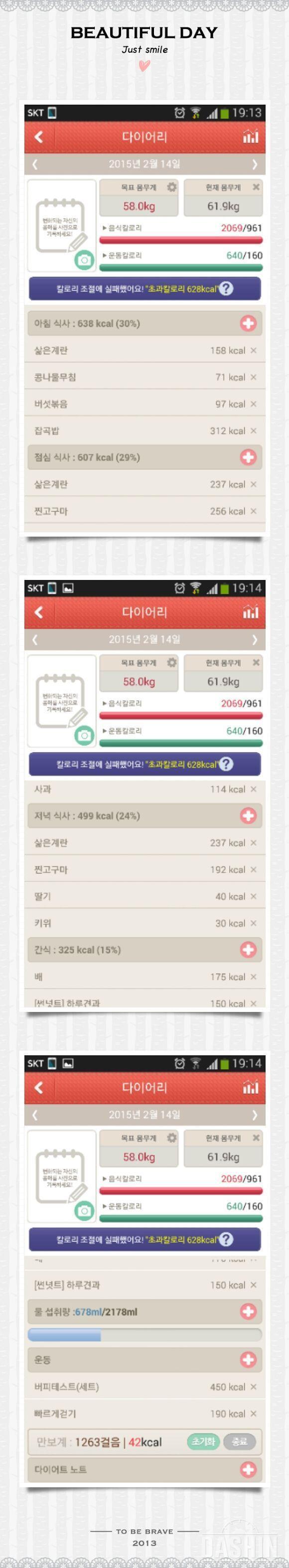 ▲▲14일------  65.8  →→→   61.9kg