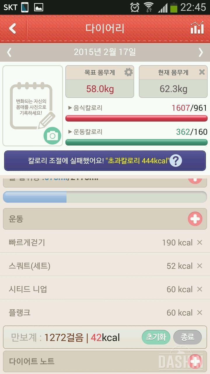 ▲▲다신17일차    65.8  →→   62.3kg