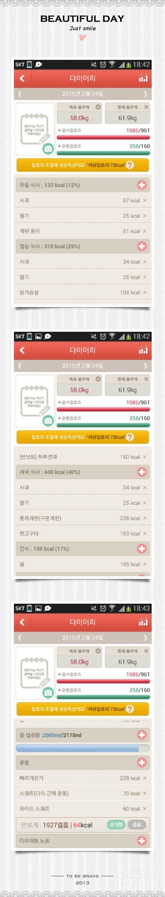 ▲▲24일차  65kg대 →→  61kg대 유지