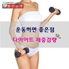 운동하면 좋은점! 다이어트 체중감량