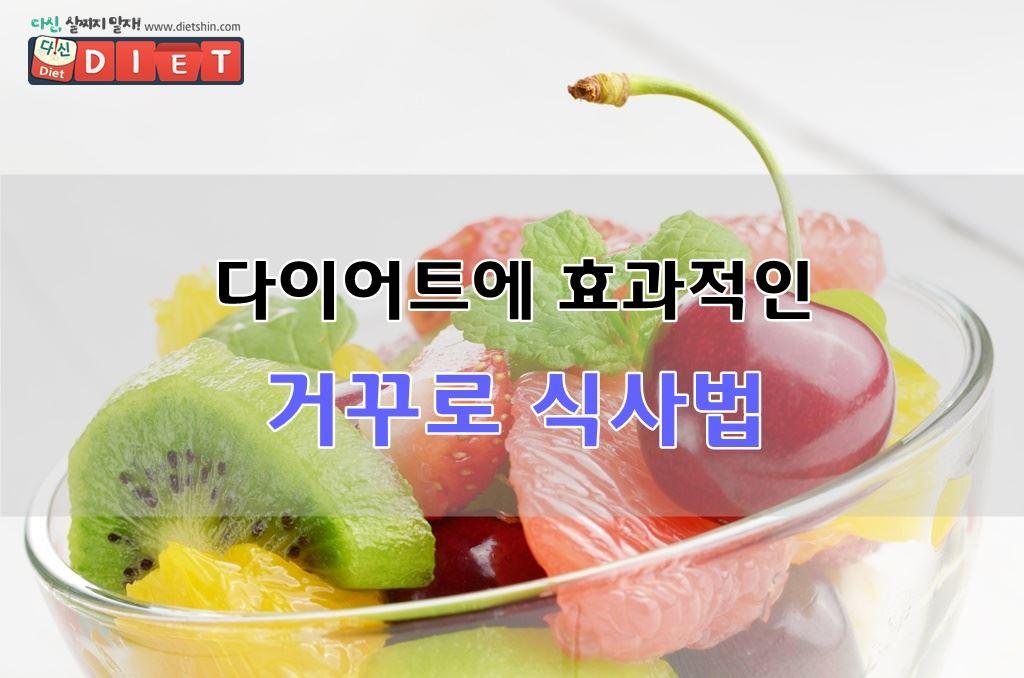 다이어트에 효과적인 거꾸로 식사법