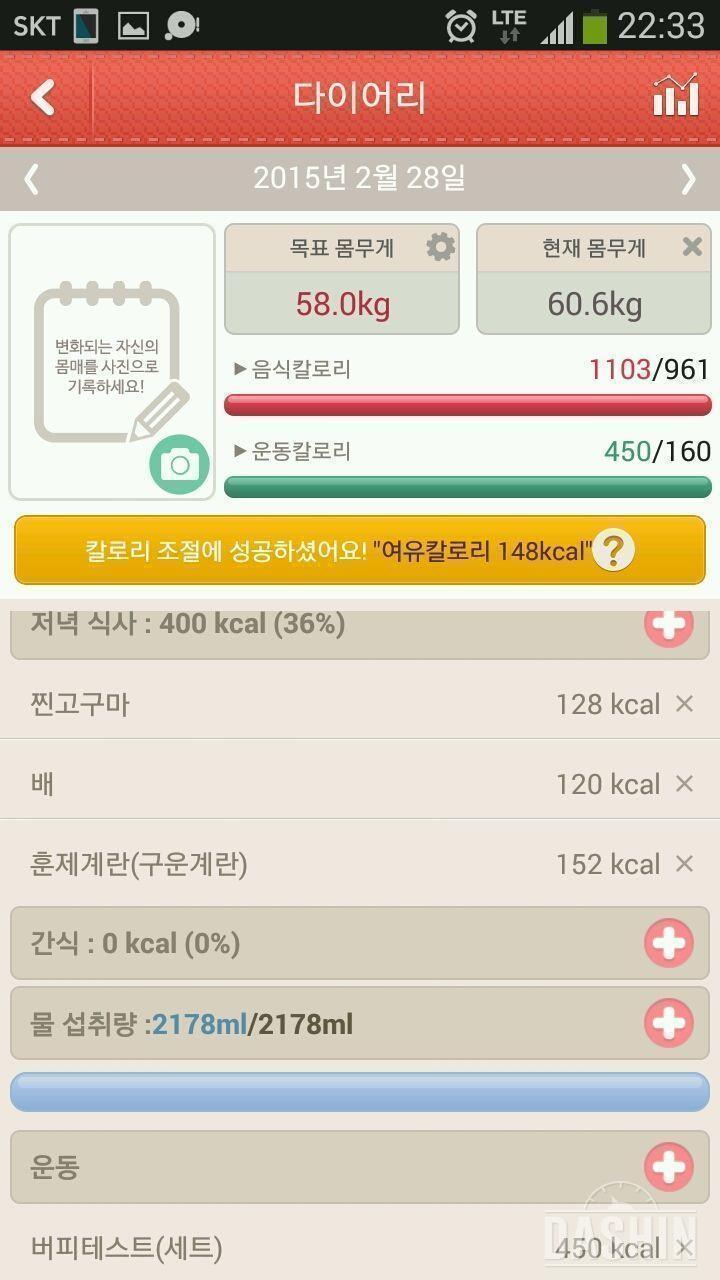 ▲▲다신2기  65.8→→ 60.6kg 마무으리