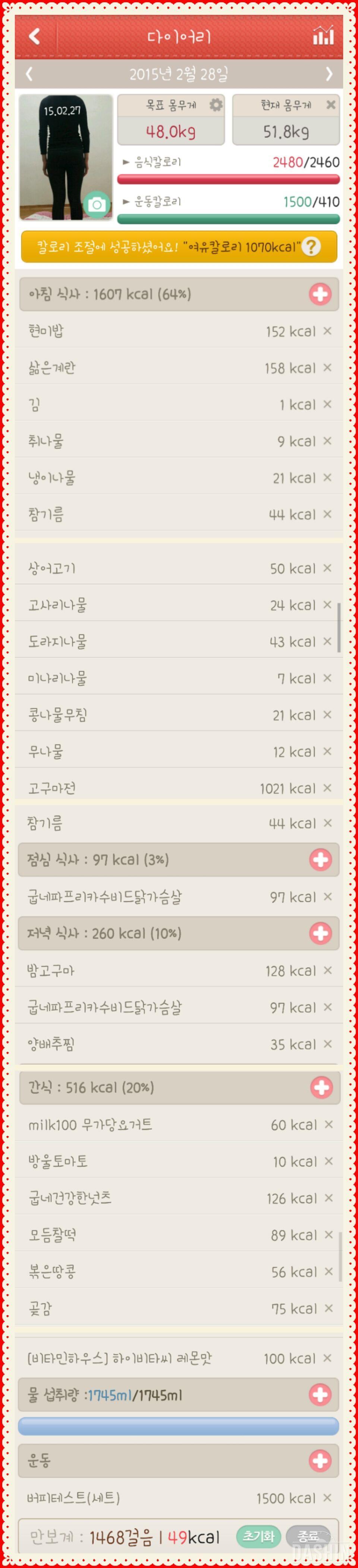 <다신2기> 28일차♥ 대장정의 막(1)