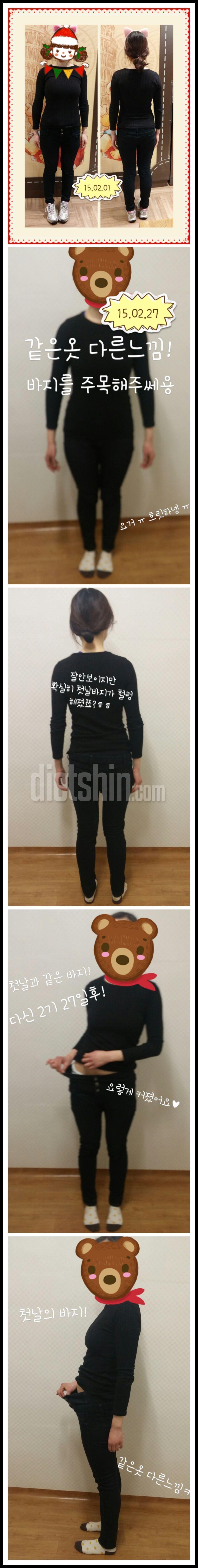 <다신2기> 28일차♥ 대장정의 막(2)