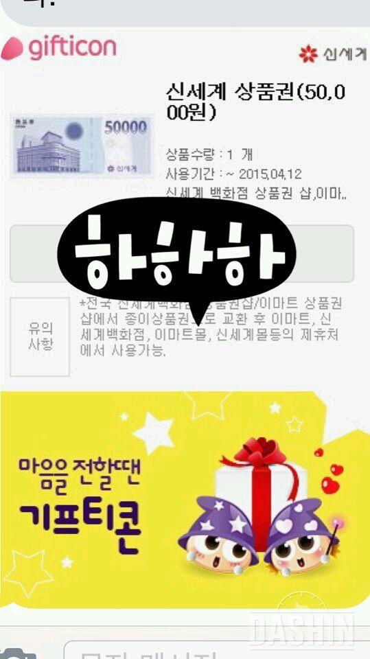 다신2기 상품권 후기★