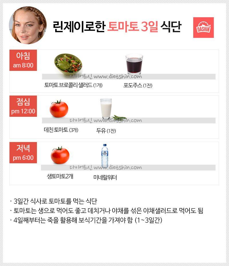 린제이로한 식단표 (토마토 원푸드 식단)