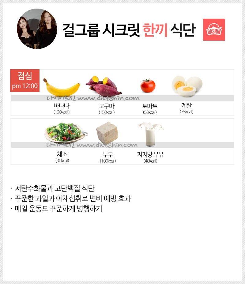 걸그룹 시크릿 한끼 식단표 (저탄수화물 고단백 식단)