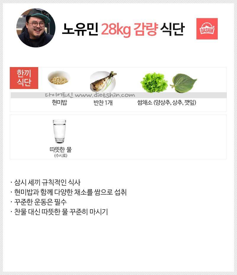 노유민 다이어트 식단 (28kg 감량 식단)
