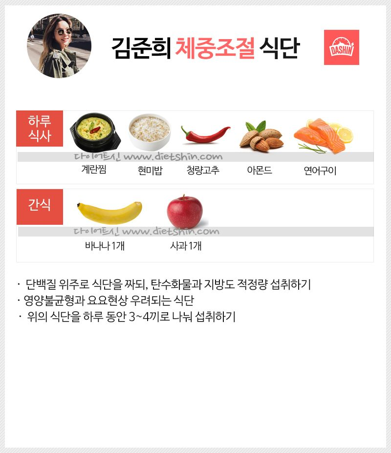 김준희 다이어트 식단표 (체중조절 식단)