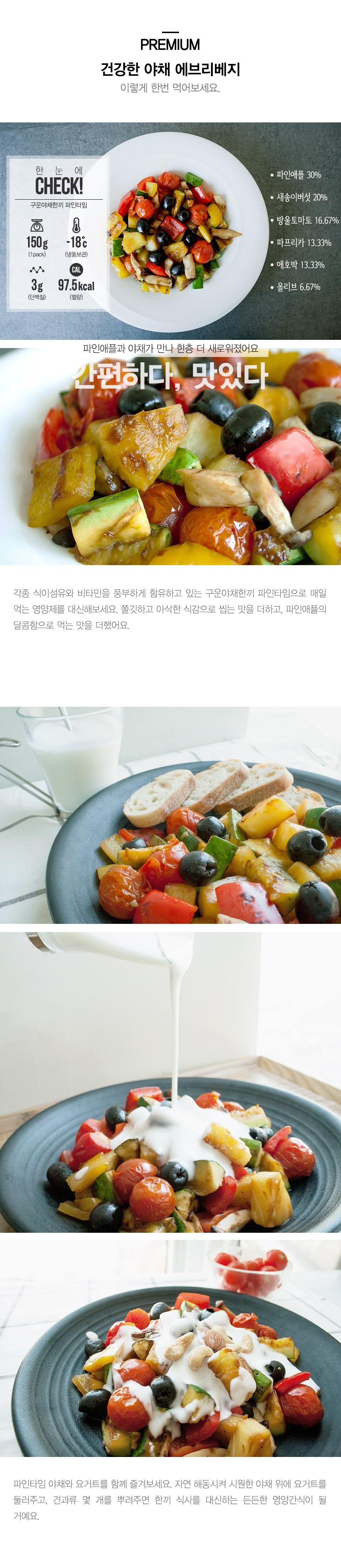 (모집)구운야채한끼 파인타임 체험단 모집(4.17~4.26)