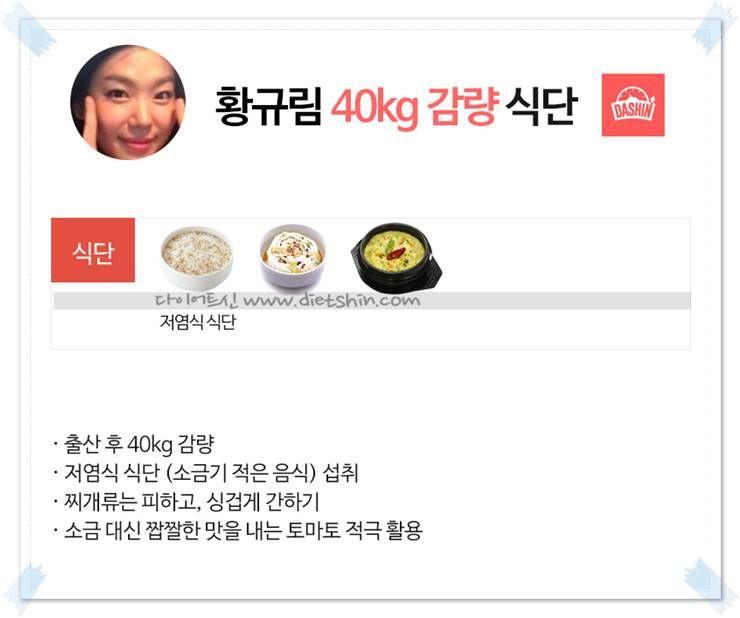 정종철 부인 황규림 식단 (40kg 감량 식단)