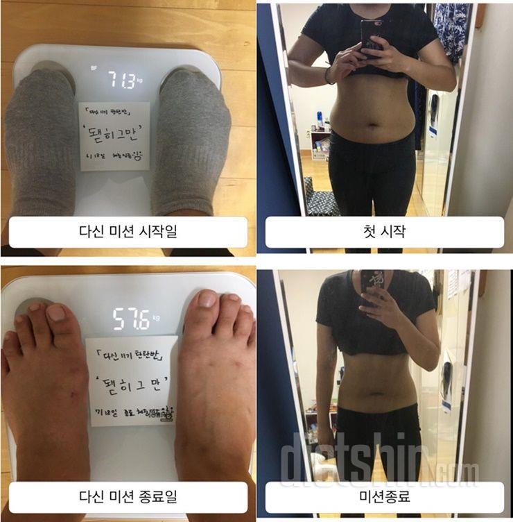 1달만에 13kg 뺀 그녀가 알려주는 감량 노하우!