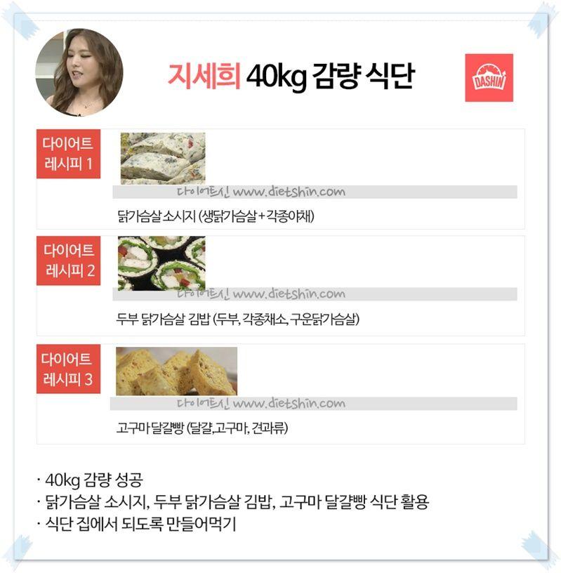 가수 지세희 40kg 감량 식단