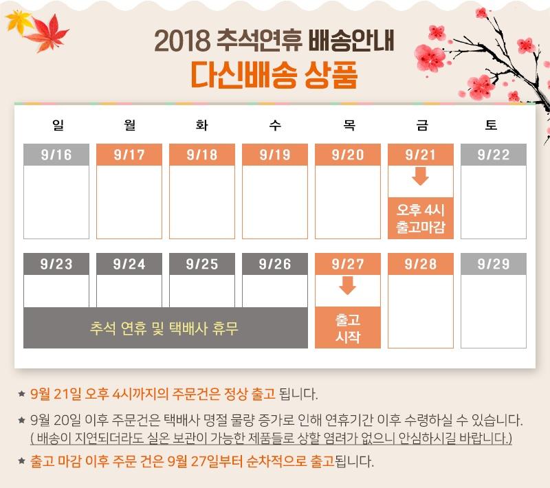 (공지)추석&10월 연휴 배송일정 안내