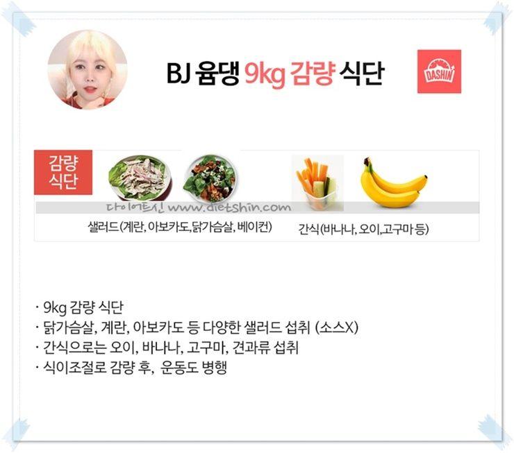 BJ 윰댕, 9kg 감량 다이어트 식단!