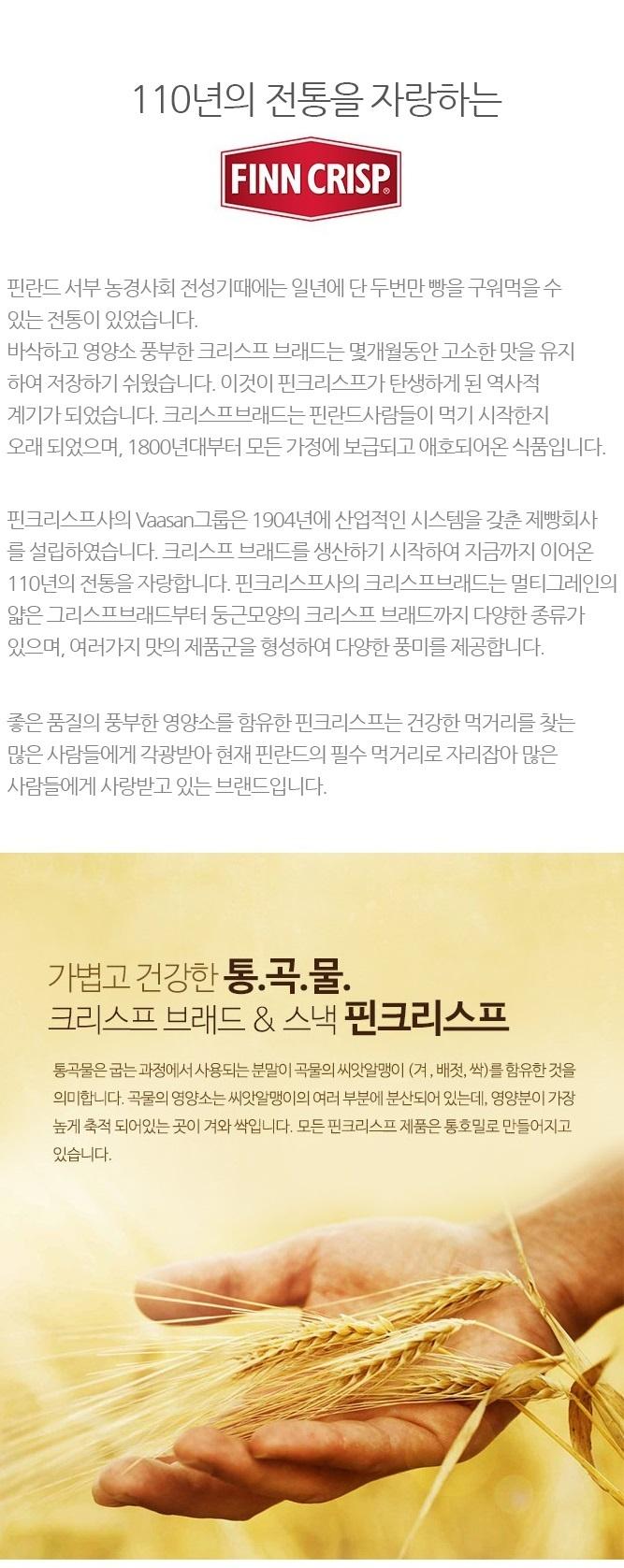 핀크리스프 씬브래드 코리앤더 체험단 모집 (11.02~11.14)