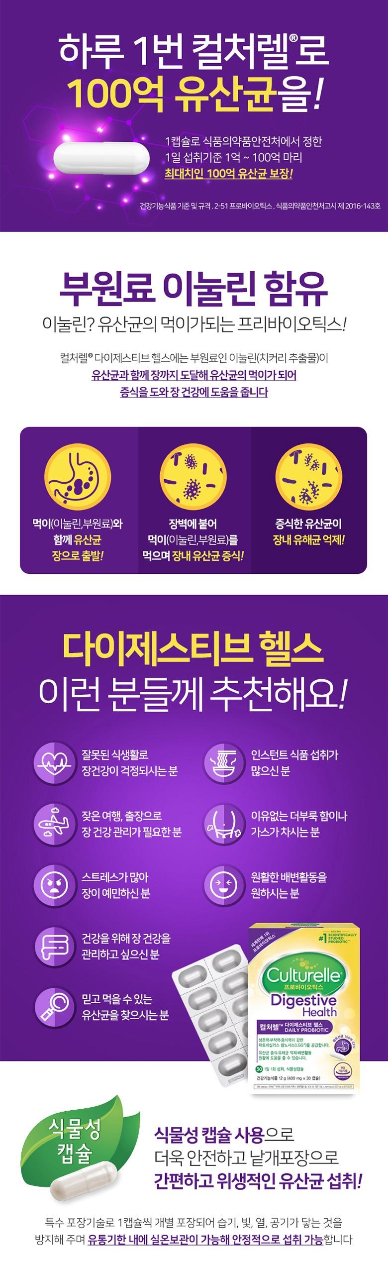 컬처렐 다이제스티브 헬스 체험단 모집 (12.04~12.11)