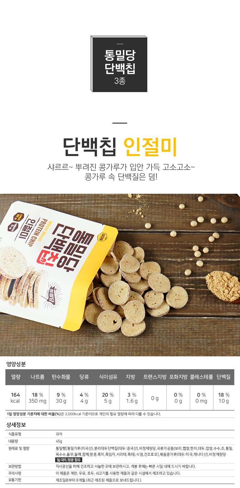 통밀당 단백칩 5종 체험단 모집 (12.14~12.23)