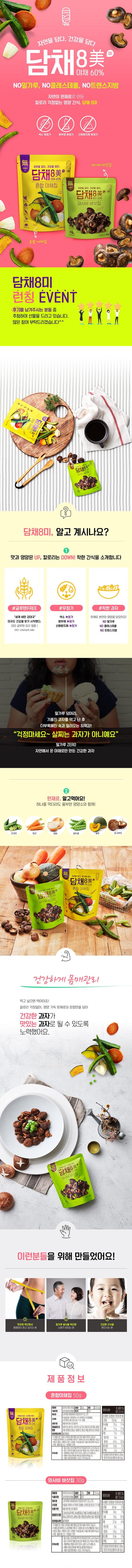담채 8미 혼합 야채칩 체험단 모집 (12.28~01.06)