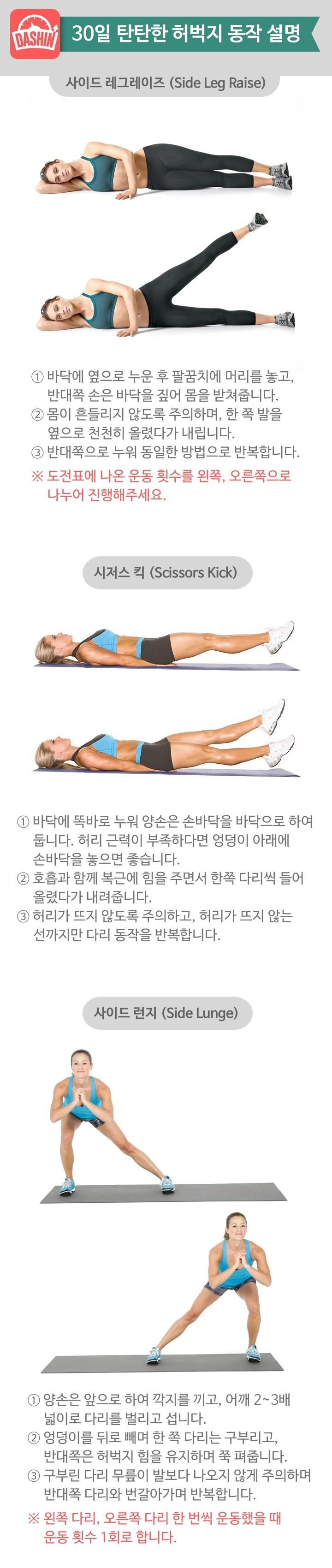 30일 탄탄한 허벅지 도전방법 & 도전 성공 조건