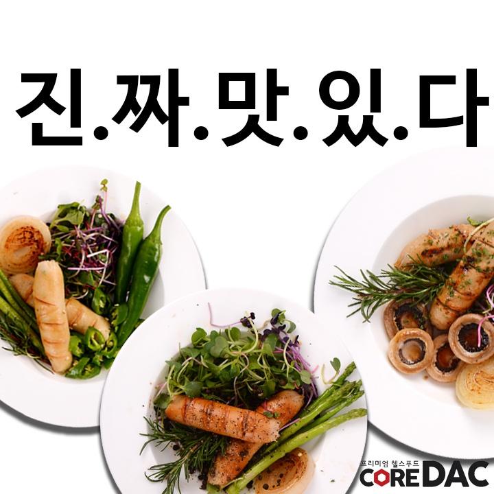 코어닭 소시지 신제품 3종 체험단 발표