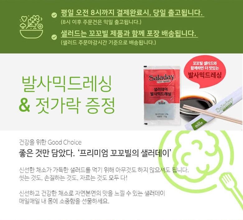 꼬꼬빌 샐러데이 체험단 모집 (02.20~03.03)