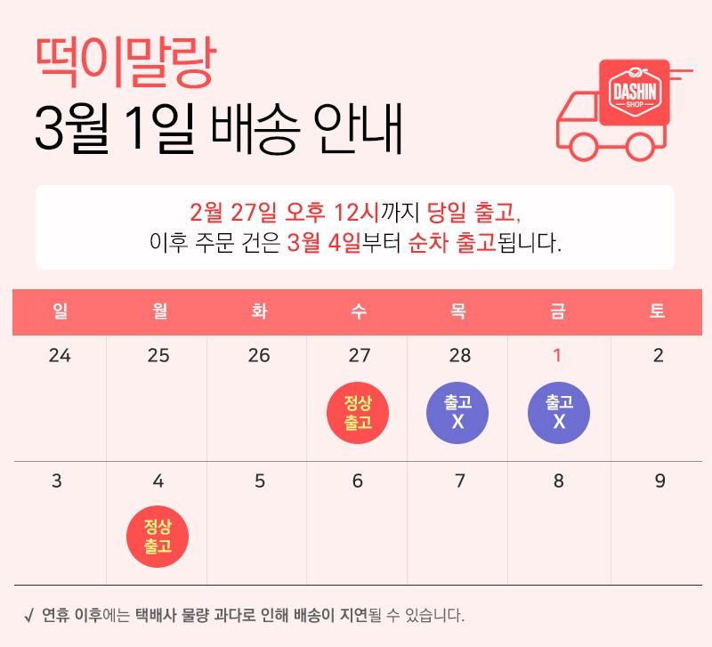 3월 1일 연휴기간 신선식품 배송 안내
