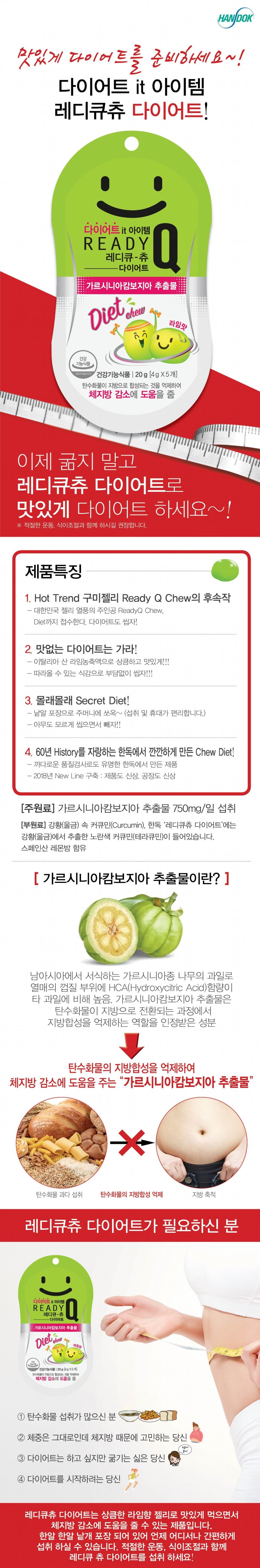 레디큐 츄  체험단 모집 (03.11~03.20)