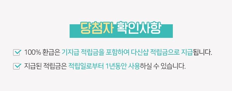 (발표)3day 절식 클렌즈 플랜 우수후기 전액환급 당첨자