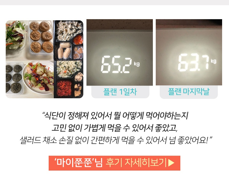 (발표)1주 식단 입문용 플랜 우수후기 전액환급 당첨자