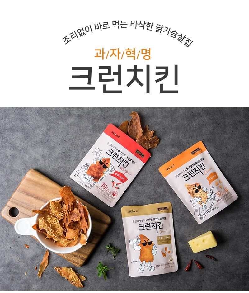 바삭한 닭가슴살칩 크런치킨 체험단 모집 (05.15~05.26)