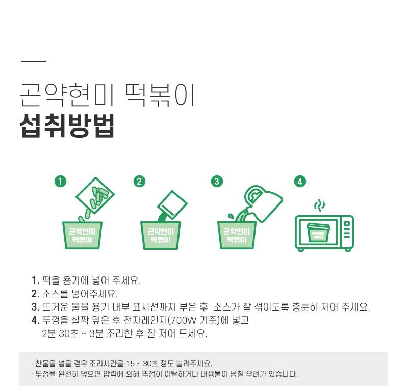 곤약현미 떡볶이 체험단 모집 (05.28~06.06)