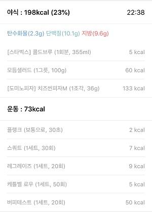 [다신 14기 식단 미션]1일차