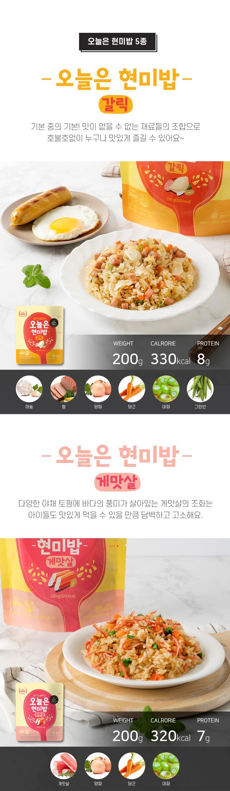 오늘은 현미밥 체험단 모집 (06.11~06.20)