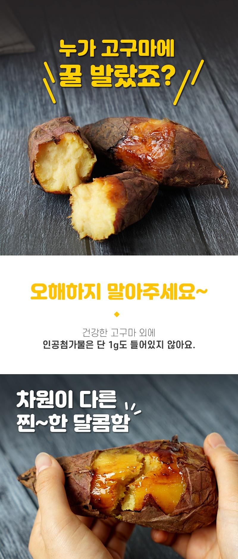 달짝아이스 군고구마 체험단 모집 (06.17~06.26)