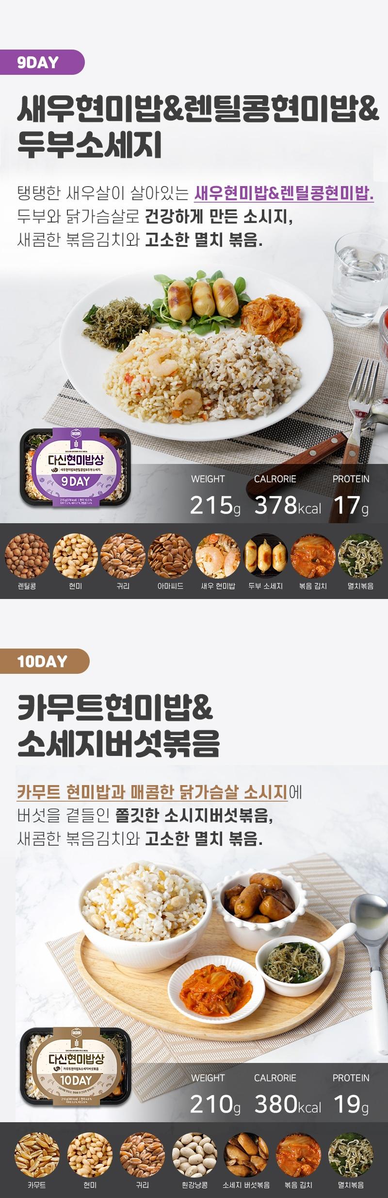 다신 현미밥상 체험단 모집 (09.23~10.06)