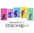 굿모닝FM 김제동입니다