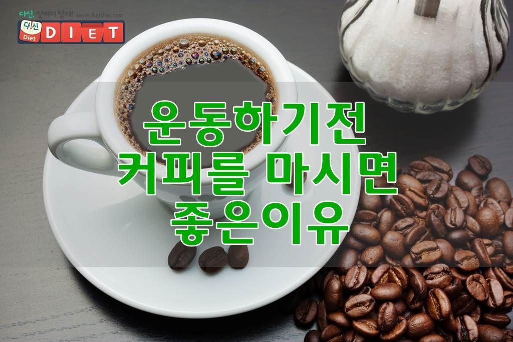 운동하기전 커피를 마시면 좋은 이유