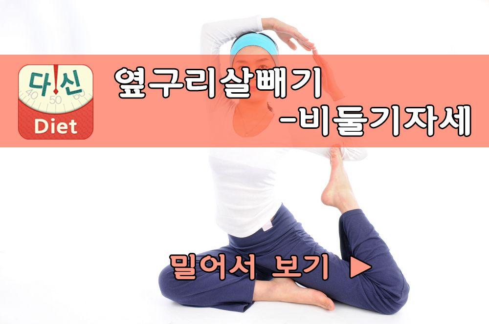 [운동]옆구리살빼기-비둘기자세