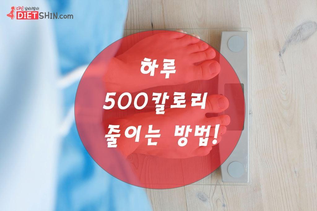 하루 500칼로리 줄이는 4가지 방법