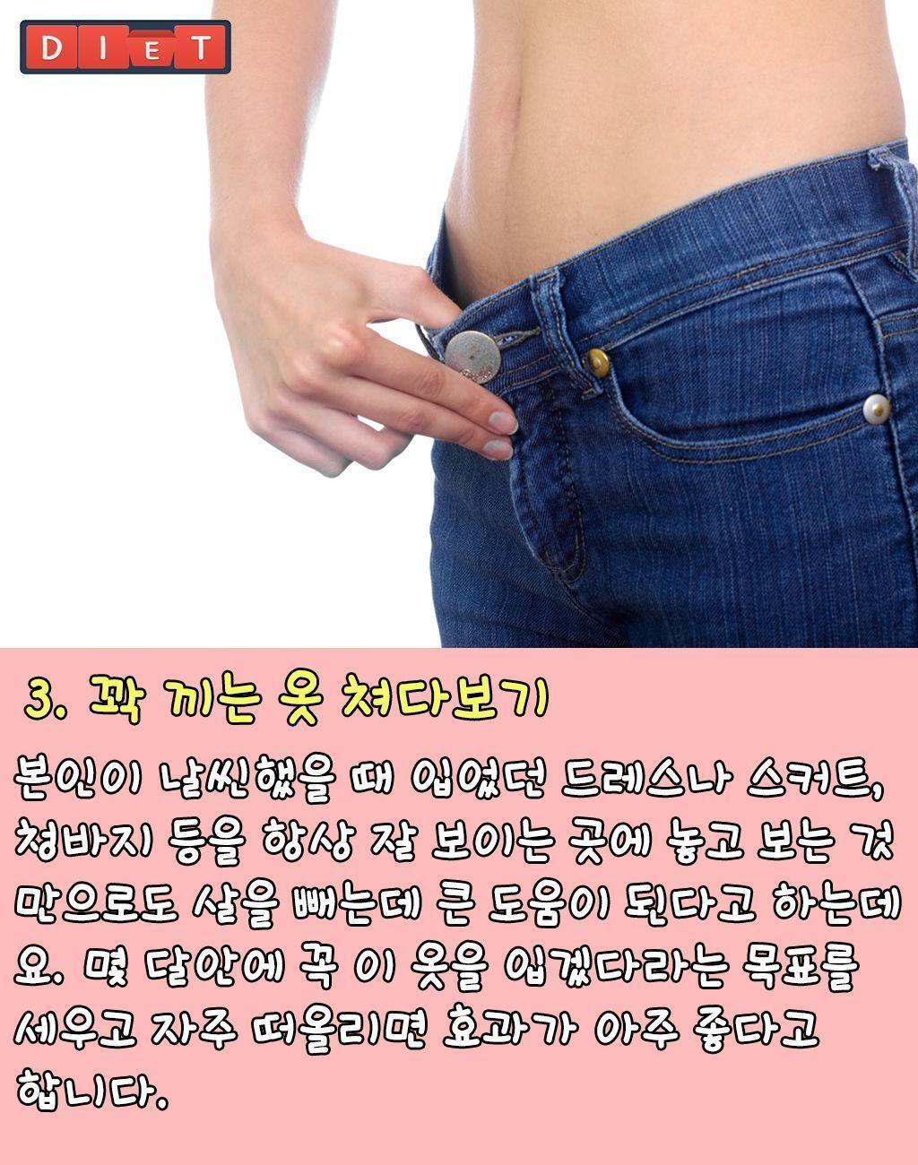 생활 속 다이어트 팁